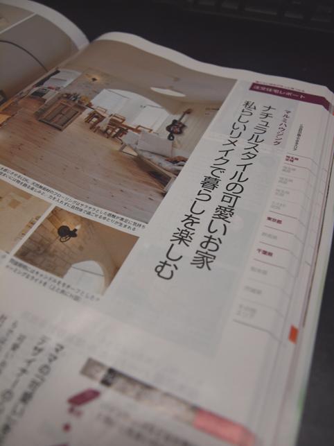 リクルート「埼玉の注文住宅」掲載。