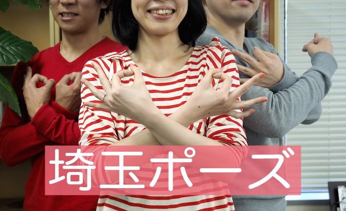 翔んで埼玉。愛する地元埼玉。